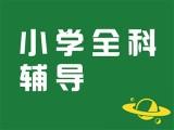 东城小学暑期辅导班,小学数学 语文 英语辅导