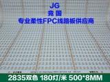 LED灯条板 FPC专业制造10年 免费样品
