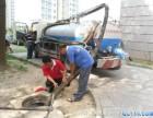 开发区清理管道淤泥+高压清洗污水井+化粪池粪便清理