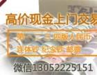 求购各版纸币 回收连体钞
