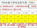 深圳免费上门收货 加拿大FBA