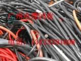 珠海高低压废旧电缆电线收购公司