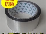 优质耐高温铝箔胶带 工业用铝箔胶带 工业胶带批发