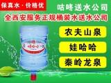 西安市终南山泉桶装水有限公司竭诚为你服务送水快