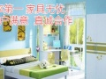 三明家具服务中心:家具补漆,皮革维修翻新,配送安装