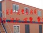 45`H/C各种箱型岩棉防火板改装箱的厨房活动房 上海厂家定制厂