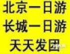 北京青年旅行社正规一日游