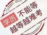 浙江省正規大專本科學歷提升,一年半畢業,學信網可查