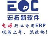 LED驱动电源厂ERP软件