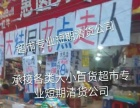 超市清货公司韶关市始兴哪里有百货超市清货公司是什么意思