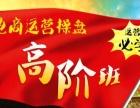 上海淘宝网店培训哪家好 浦东淘宝推广速成班