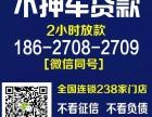 本公司专做黄冈二手汽车按揭抵押贷款,便捷放款快