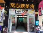 转让甜品快餐店(中盈利)