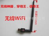 厂家直销台式机WIFI无线网卡笔记本电视USB300M无线发射接