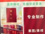 上海搞笑證件證書外殼 榮譽證書制作辦理 印刷