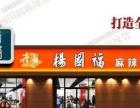 杨国福麻辣烫加盟/正宗麻辣烫技术/投资费用低