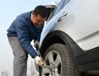 玄武区流动补胎 电瓶搭电更换轮胎 汽修保养 拖车道路救援
