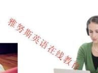小学英语在线交易课程培训班如何帮助英语老师减轻负担