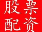 上海股票配資資金批發全國招商代理