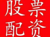 上海股票配资资金批发全国招商代理