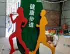 济南价值观 花草牌 绿化牌 健康 步道 标识标牌制作
