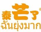北京网红饮品店加盟 泰芒了加盟有哪些优势