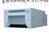 富士ASK300热升华照片打印机证照彩色相片冲洗机器