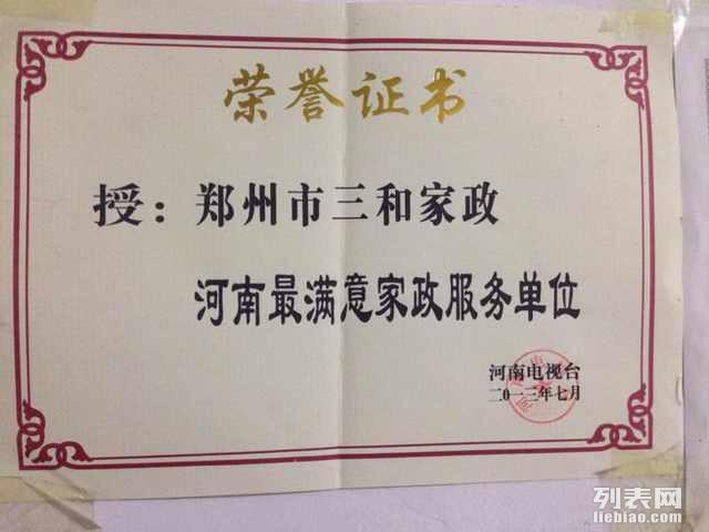 郑州三和家政公司专业保姆 月嫂 育婴65925008