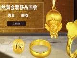 江北区黄泥磅附近黄金奢侈品回收
