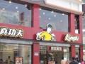 快餐加盟店10大品牌-深圳真功夫快餐加盟店加盟