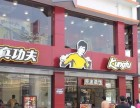 快餐加盟店10大品牌-中山真功夫快餐加盟店加盟