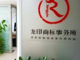 广西注册商标 都找龙印商标事务所 免费商标查询 当天提交申请