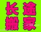 郑州58快运金杯面包搬家拉货