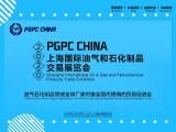 2020上海国际油气和石化制品交易展览会
