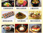 【喜葵石锅拌饭加盟】【投资小见利快利润60%】