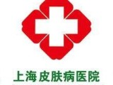 上海白癜风皮肤病医院 白癜风专科医院