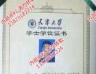 天津大学大专丨专接本提升学历不限户籍录取再交费仅需130元