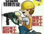 天津安监局电工在哪考