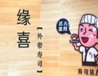 缘喜寿司怎么样? 缘喜寿司加盟官网?