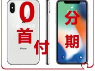 成都iphonex按揭联系方式多少,iphonex按揭手续费