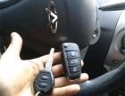未央辛家庙开车锁电话多少?配汽车钥匙哪里有专业的?