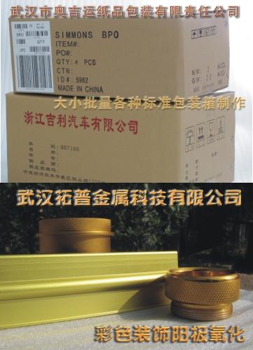 武昌光谷淘宝纸箱包装箱 运输纸箱 纸箱