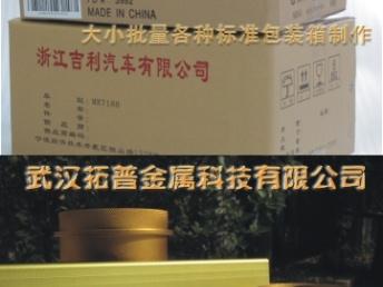 武昌光谷出口纸箱包装箱定做 格架 刀卡