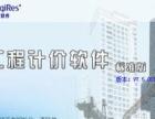 殷雷工程计价软件V7.5+工程预结算V5.1