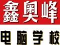 哈尔滨香坊办公软件培训Office培训班,word培训包会
