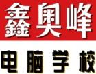 哈尔滨淘宝培训网店新手开店指导 美工运营策划 鑫奥峰电脑培训