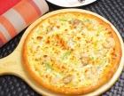 深圳哈萨里海螺比萨市场优势 哈萨里海螺比萨加盟条件