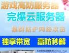 惠州高防电信双线服务器租用 传奇棋牌游戏妙解