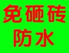洛阳达维防水材料有限公司