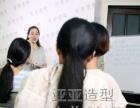 常德亚亚造型化妆培训学校、常年招生